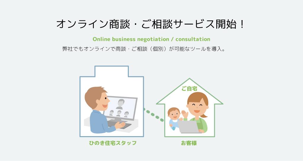 オンライン商談・ご相談サービス
